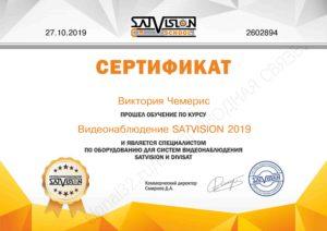 Сертификат_Чемерис