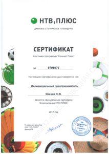 сертификат_нтв+Ивачев
