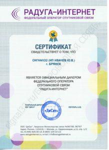 Сертификат_Радугаинтернет_Сигнал32