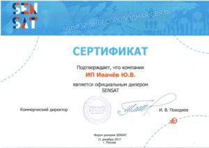 сертификат_Сенсат_Сигнал32