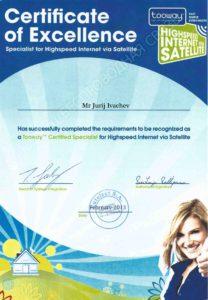 сертификат_tooway