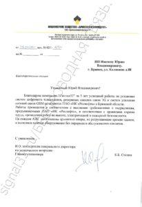 АО_Брянскнефтепродукт