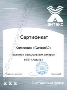 Сертификат_Антэкс_Сигнал32